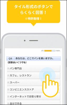 キューモニター_アプリ