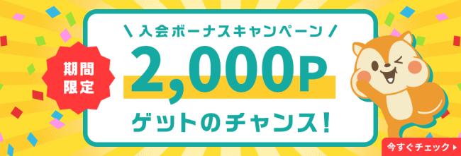 モッピー友達紹介202011