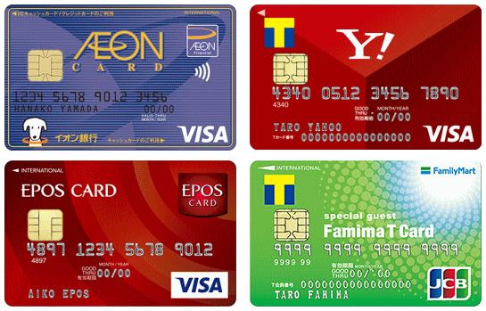 審査の通りやすいクレジットカード