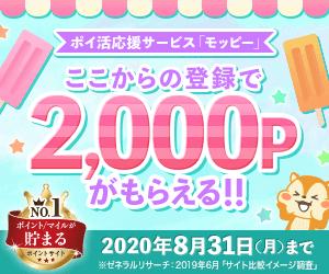 モッピー友達紹介20200802