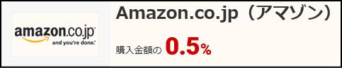 amazonポイントサイト還元率
