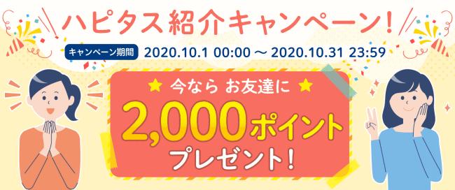 ハピタスお友達紹介202010
