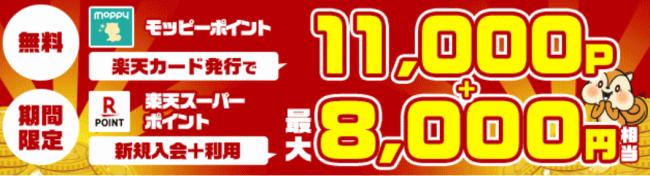 楽天カードで19000円