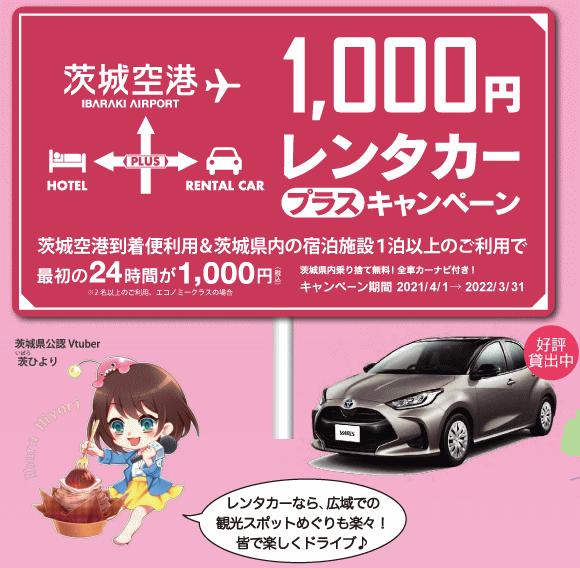 茨城空港レンタカー1000円