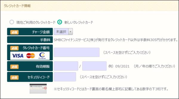 クレジットカード_チャージ