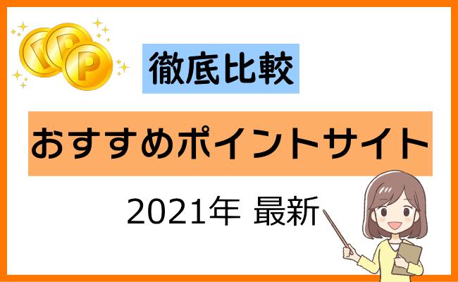 おすすめポイントサイト2021年