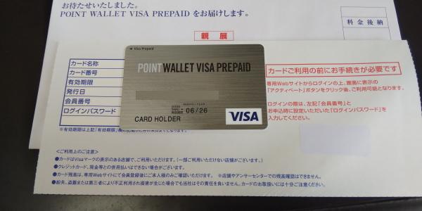 POINT_WALLET_VISA_PREPAID_発行日数
