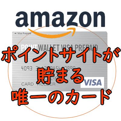 amazon_ポイントサイト