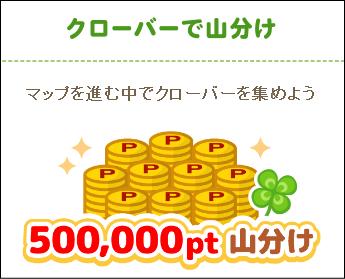 ワラウじゃんけんちゃん3
