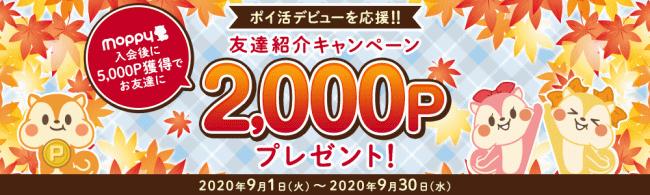 モッピー友達紹介202009