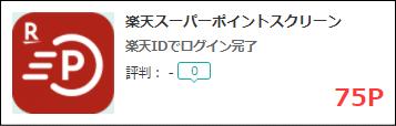 楽天スーパースクリーン_ポイントサイト
