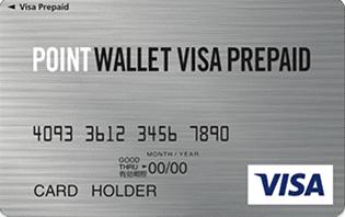 point_wallet_visa_prepaidカード