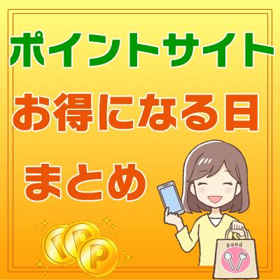 ポイントサイト_お得になる日