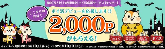 モッピー友達紹介202010