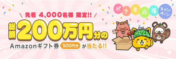 200万円分amazonギフト券