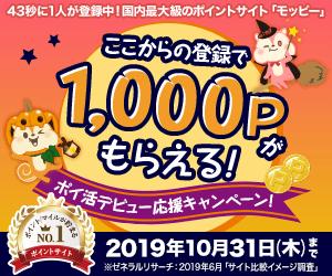 モッピー友達紹介201910