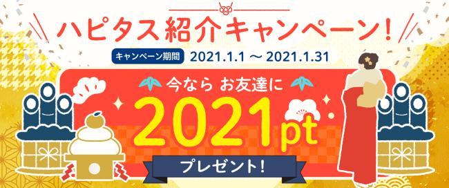 ハピタス友達紹介202101