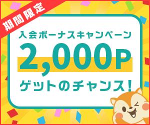 モッピー友達紹介202011_1