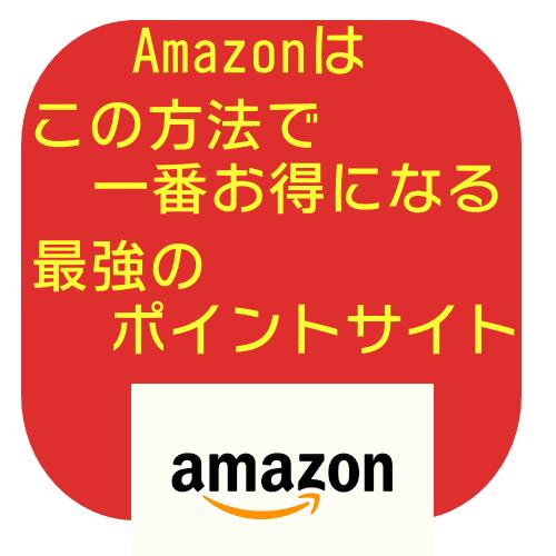 ポイントサイト_amazon