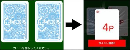 ポイぷるゲーム1