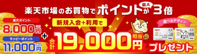 ポイントサイト楽天カードamazon