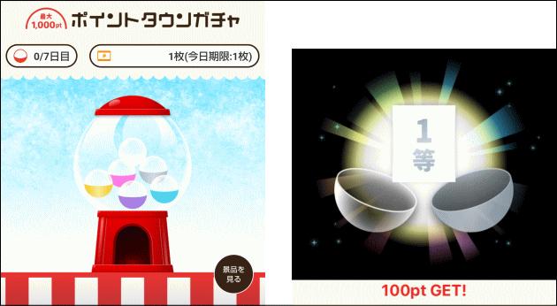 ポイントサイト_楽天市場_経由3