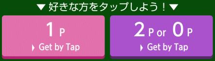 ポイぷるゲーム2