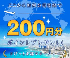 getmoney200円分プレゼント