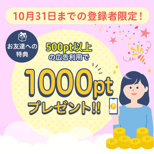 ハピタス友達紹介202110