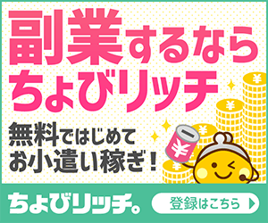 ちょびリッチ_ポイントサイト