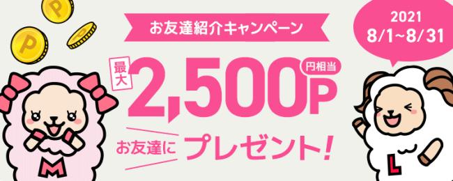 ライフメディア 紹介202108