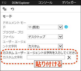 ie11_スマホ表示_ユーザーエージェント