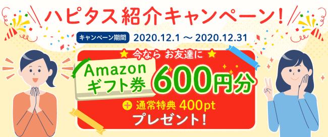 ハピタスお友達紹介20201201