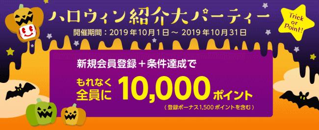 ecナビ友達紹介201910