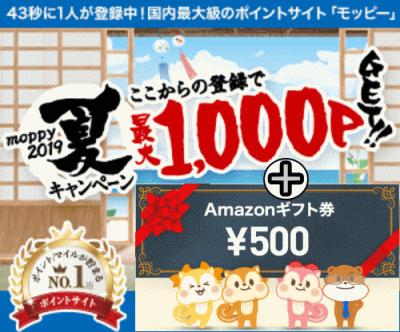Amazonギフト券500円分お金がたまるポイントサイト