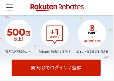 rakuten_rebates1